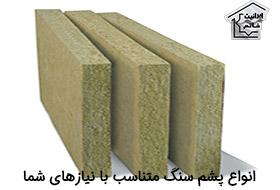انواع پشم سنگ