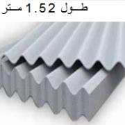 ورق ایرانیت طول 1.52 متر