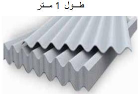 ورق ایرانیت طول 1 متر