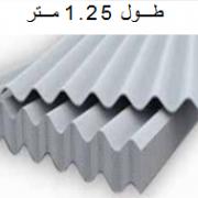 ورق ایرانیت طول 1.25 متر