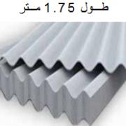 ورق ایرانیت طول 1.75 متر