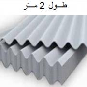 ورق ایرانیت طول 2 متر