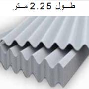 ورق ایرانیت طول 2.25 متر