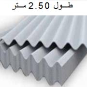 ورق ایرانیت طول 2.50 متر