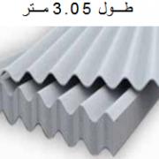 ورق ایرانیت طول 3.05 متر