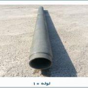 لوله دودکش سیمانی گرد قطر 10
