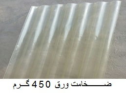 ورق فایبرگلاس 450 گرمی