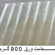 ورق فایبرگلاس 900 گرمی