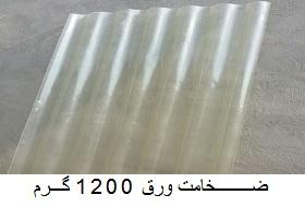 ورق فایبرگلاس 1200 گرمی