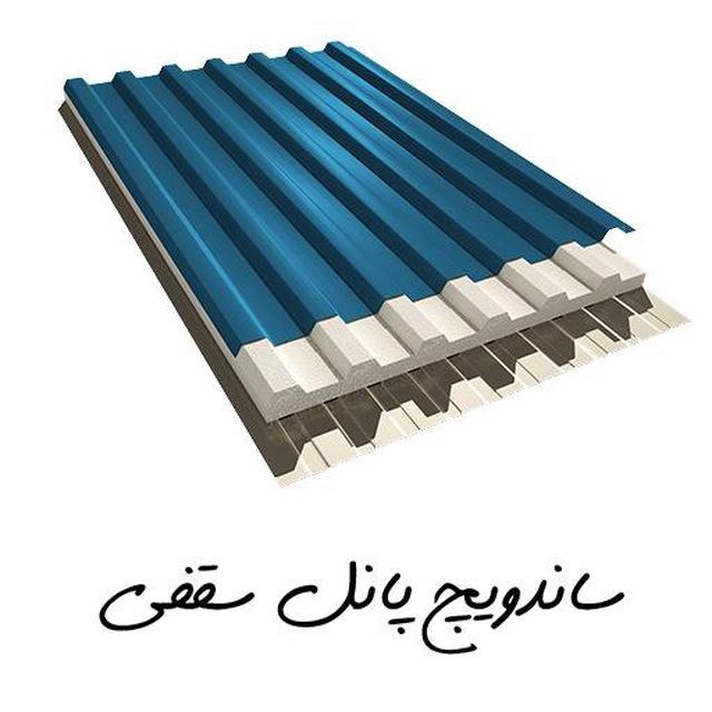 ساندویچ پنل سقفی ذوزنقه - ایرانیت خاتم ساندویچ پنل سقفی ...
